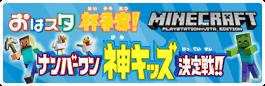 おはスタ杯争奪!MINECRAFTナンバーワン神キッズ決定戦!!