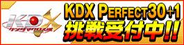 『KDX PERFECT30+1』挑戦者募集中!