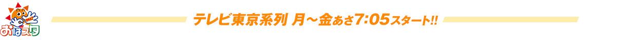 おはスタ テレビ東京系 月~金あさ6:45スタート!!